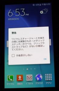 Galaxy S6 ワイヤレス充電開始